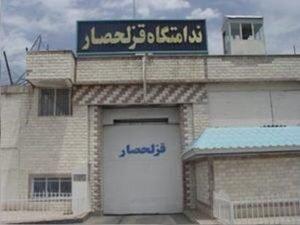 Ghezel-Hesar-Prison