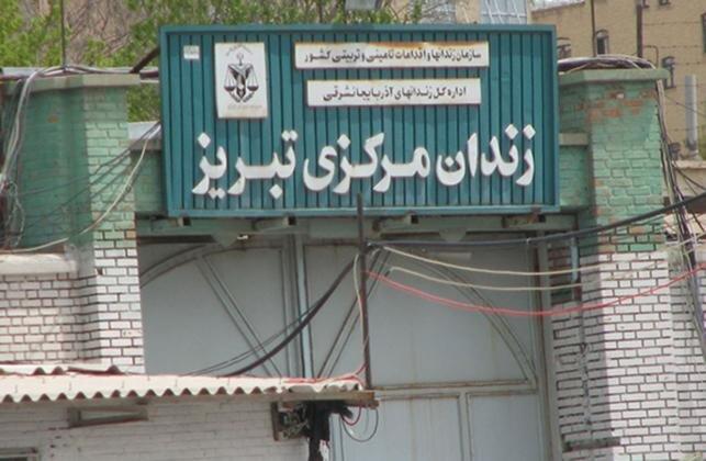 Tabriz Central Prison