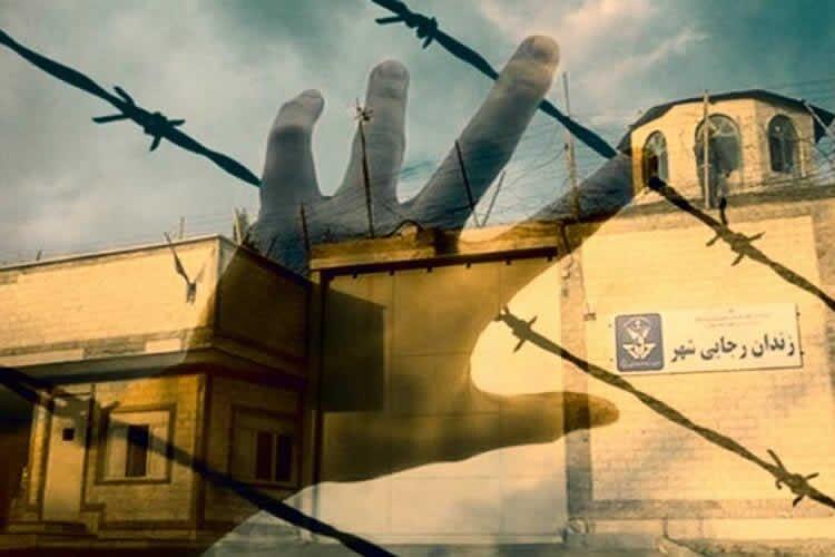 Rajaie Shahr Prison