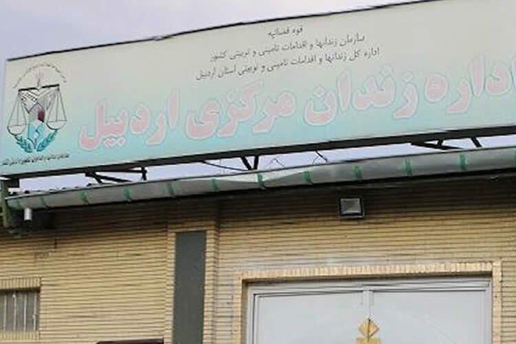 Ardabil Prison