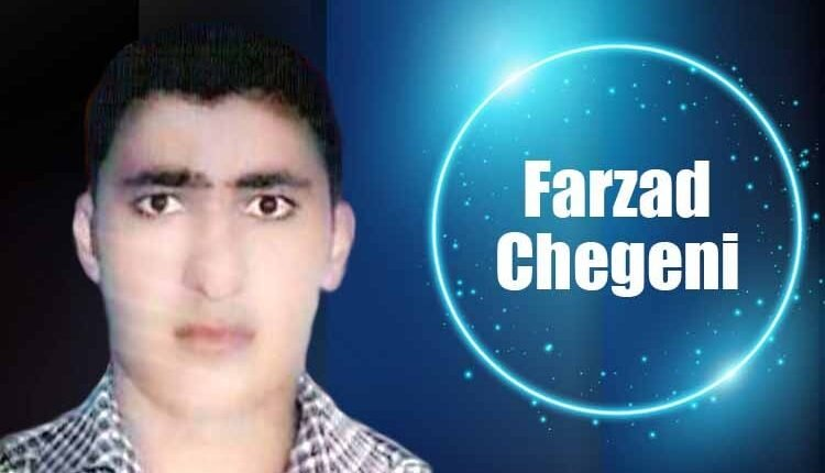 Farzad Chegeni