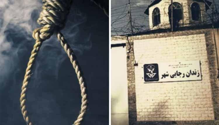 Rajaei Shahr Execution