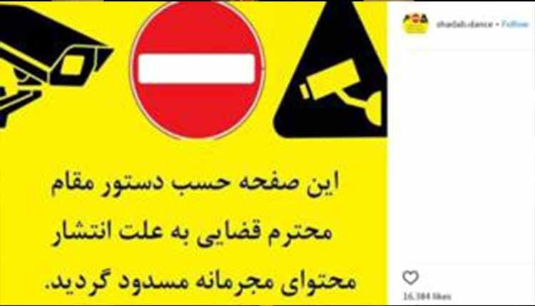 Dance Teachers' Instagram Account Blocked in Iran