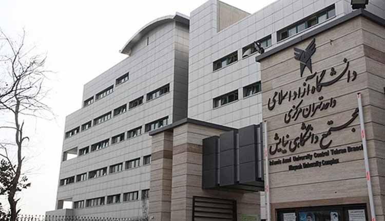 Islamic Azad University Central Tehran Branch-min