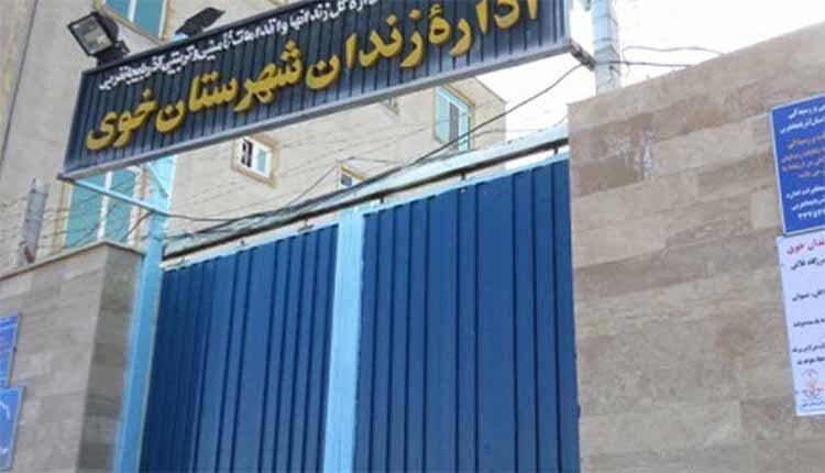 Khoy Prison