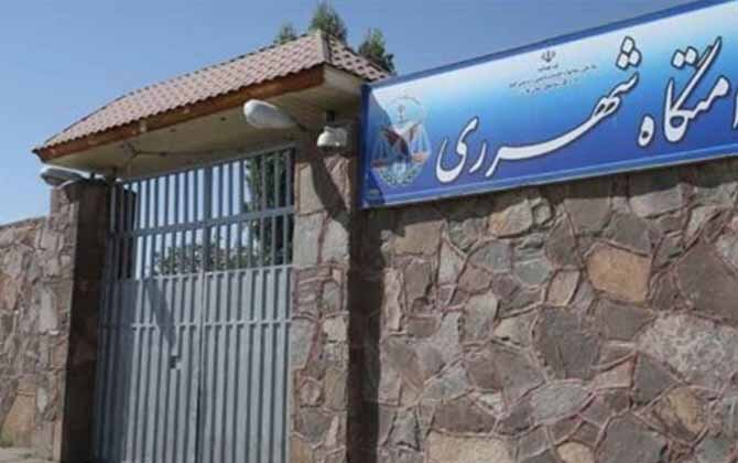Qarchak Prison