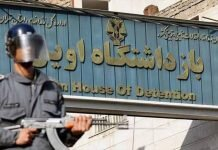Iran Evin Prison