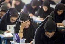 Iranian Baha'i students