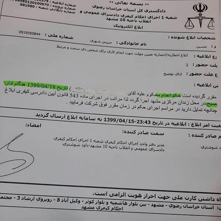 An image of the order for the execution addressed to Hossein Habibi Shahri, Moreza's lawyer.