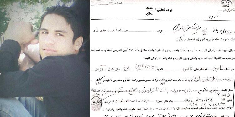 Shahin-Naseri-Testified about Navid Afkari's Torture
